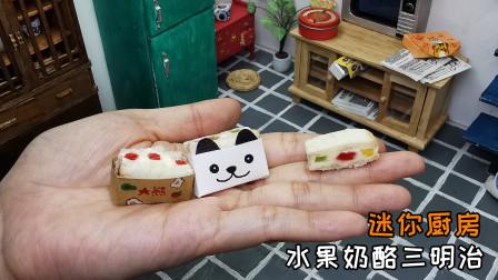 水果奶酪三明治,挑战世界最小的三明治,颜值高,味道好