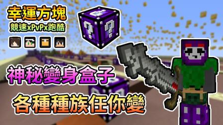 熊猫团团【我的世界】幸运方块竞速 神秘变身盒子,各种种族任你变!