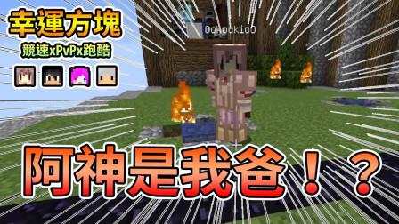 熊猫团团【我的世界】幸运方块竞速 阿神!原来你是我爸爸?