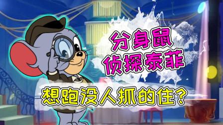 猫和老鼠手游:共研服迎来大事件!分身鼠侦探泰菲强的逆天?