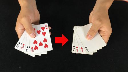 魔术教程:如何才能在从观众眼皮底下把牌变换?方法真的很简单