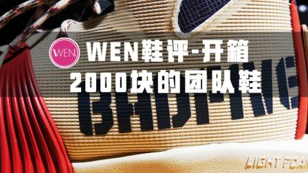WEN鞋评 刚刚发售就炒到近2000块的实战鞋!李宁的新产品为何这么强