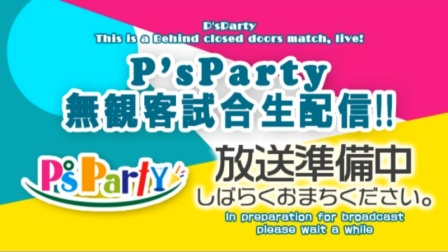 Ice Ribbon - P's Party 第42战 2020.05.20
