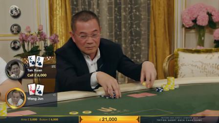 2019传奇扑克伦敦站 私人短牌局1-1