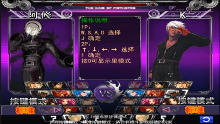 木子小驴解说《拳皇WINGEX1.0》暗黑阿修一命通关