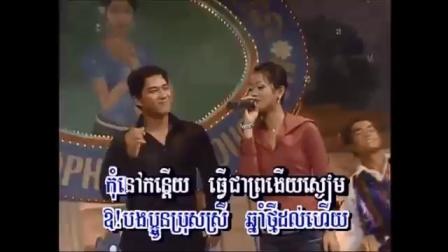 经典伴奏带 潇洒走一回(奥·素坤甘雅版) 高棉语