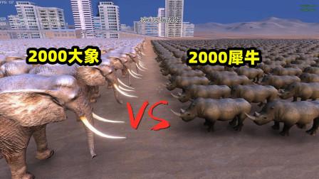 史诗战争模拟器:2000头大象vs2000个犀牛,结果会如何?