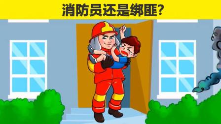脑力测试:消防员还是绑匪,这个男人是什么人?