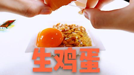 """黏黏的日本纳豆配合""""生鸡蛋""""会更好吃?味道太冲了!"""
