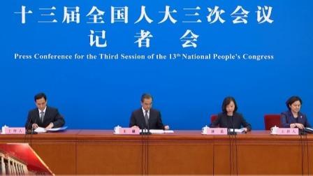 国务委员兼外交部长王毅答记者问