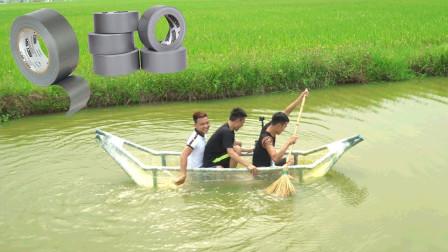 胶带打造的船可以载人吗?老外秀出神操作,网友:友谊的小船说翻就翻