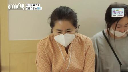 综艺:咸素媛婆婆生病,在韩国想老伴了,公公紧张让她赶紧回国!