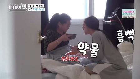 综艺:咸素媛照顾婆婆喝药,被吐了一脸也没生气,好儿媳啊!