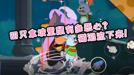 猫和老鼠手游:四只拿坡里鼠有多恶心?猫泪流下来!