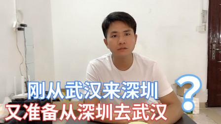 深漂小伙对武汉倒闭的店不甘心,准备再返武汉和房东商议免租事宜
