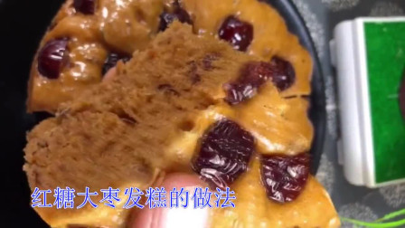 红糖大枣发糕的做法,教程详细,松软香甜比蛋糕好吃,学会自己做