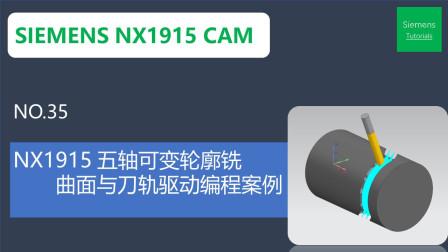 Siemens NX1915 CAM/CNC可变轮廓铣曲面驱动与刀轨驱动编程实战案例
