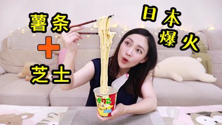 """揭秘日本爆火的""""拉丝土豆泥""""薯条+芝士解锁新吃法,真会好吃?"""