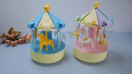 创意手工折纸,少女心满满的旋转木马,哇,做完惊艳到自己了