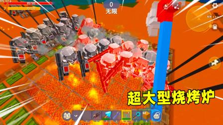 迷你世界:超能力生存!果果建超大型烧烤炉,把1000个威震天放进去会怎样?
