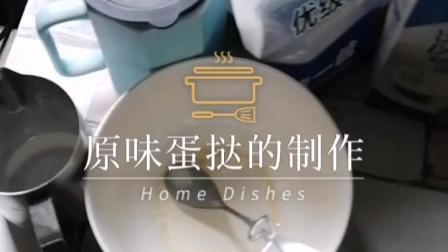 原味蛋挞的制作真的很简单