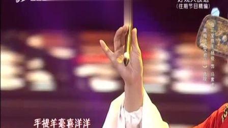 《女驸马》选段 表演者:杨俊 走进大戏台 20200524