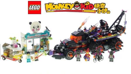 开箱乐高(LEGO)积木 80011悟空小侠系列 5月新品红孩儿邪火战车