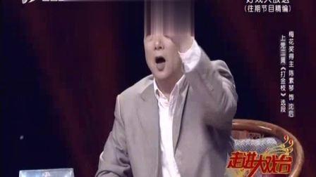 《打金枝》选段 表演者:陈素琴 走进大戏台 20200524