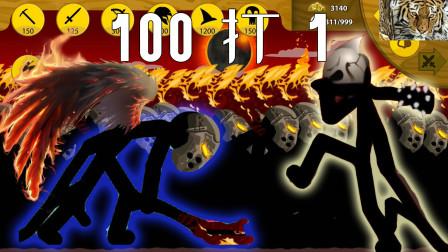 火柴人战争:100个狮鹫大帝淹没银角大王,脚碎大地震颤战场