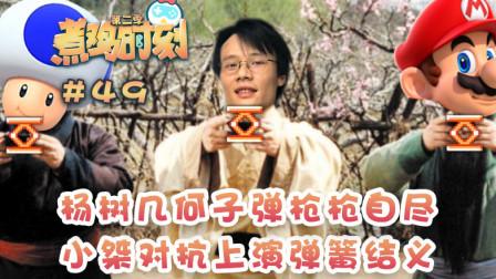 【煮鸡时刻 第二季】第49期  杨树几何子弹枪枪自尽  小桀对抗上演弹簧结义