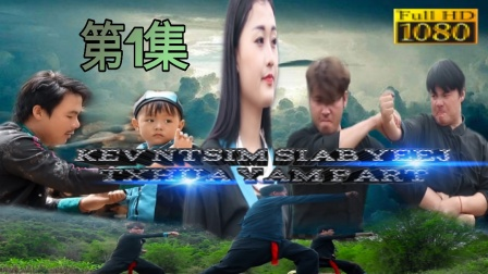 苗族电影 [1] kev ntsim siab yeej txhua yam part