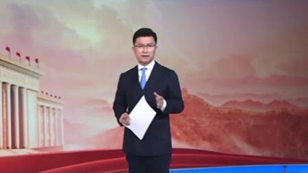 十三届全国人大三次会议记者会 王毅介绍中国外交政策和对外关系