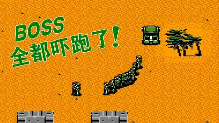 【小握解说】《FC赤色要塞:小绿人成灾版》BOSS都吓跑了