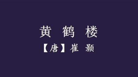 部编版初中语文必背古诗文《黄鹤楼》(唐 崔颢)