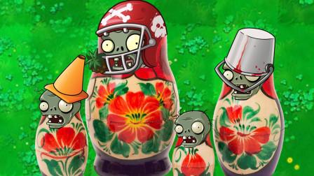 植物大战僵尸beta版:这个套娃僵尸把我玩迷糊了!