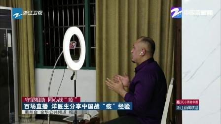 """[浙江]百场直播 洋医生分享中国战""""疫""""经验"""