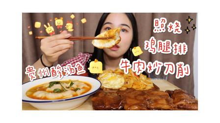 牛肉炒刀削/贵州酸汤鱼/照烧鸡腿排/莲雾/唯怡豆奶~ 就是气气的吃播