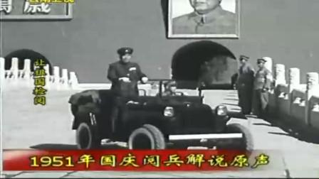 纪录片:珍贵阅兵画面,人民军队虽装备不强,但却个个充满杀气