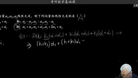 2021考研数学基础课第五十三次课第一部分,向量线性相关性问题巩固例题