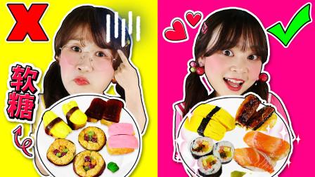 真假食物挑战之到底是真的食物还是啫喱糖呢?啫喱糖蛋包饭,啫喱糖寿司?