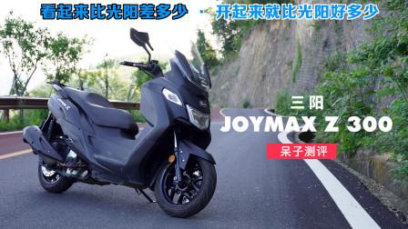 三阳JOYMAX Z300呆子评测,比光阳250看起来差多少,骑起来就好多少