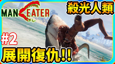 杀光人类!!为母亲复仇!!#2 食人鲨《Maneater》【老头】