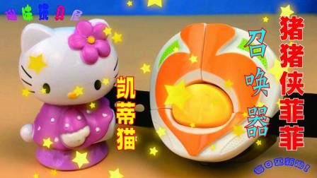 猪猪侠菲菲召唤器趣味玩具拆箱!凯蒂猫给大家介绍试玩
