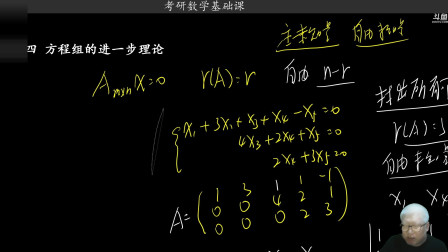 2021考研数学基础课第五十四次课第二部分,线性方程组解的判定简单总结