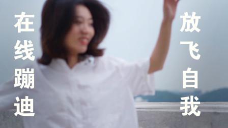 带你看原创MV拍摄全过程~还有花絮!︳VLOG#04
