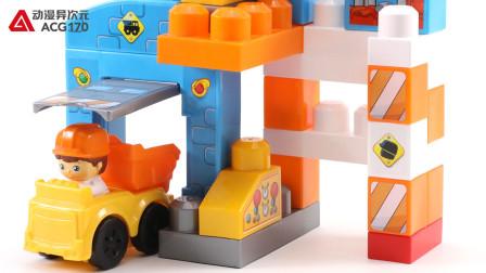 跟小男孩一起体验有趣的工作情景,开箱美高积木大颗粒