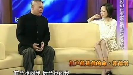 郭德纲直言于谦特有钱,有自己的文化公司,缺钱就跟他说!