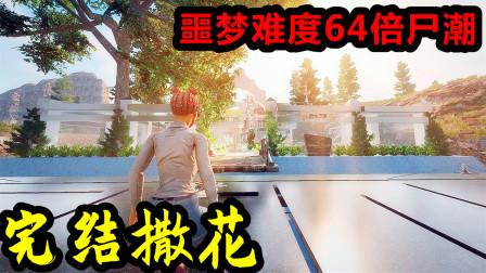 【开心又又】p35完结撒花啦!挑战最高疯狂难度64倍尸潮!七日杀a18末日生存大冒险