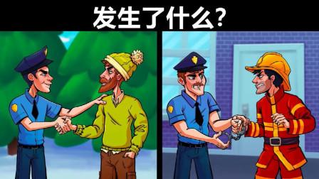 脑力测试:为什么路人在被表扬,消防员却被逮捕了?