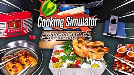 烹饪模拟器 我在美食节目上给大家表演乱炖香菜大餐 桃子精解说